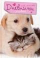 Кот и пес. Мой личный дневничок для девочек